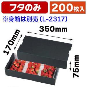 (いちごの箱)イチゴ3P サービス箱 フタ 黒/200枚入(L-2318)|hakonomise