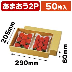 (金の箱)ゴールド28(あまおう2P)/50枚入(L-2363)|hakonomise