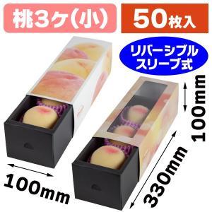 (桃の箱)ももスライドBOX(小)/50枚入(L-2482)|hakonomise