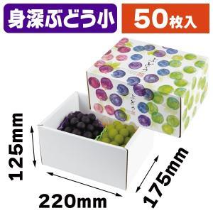 (ぶどうの箱)彩りぶどう 小 身深/50枚入(L-2485)|hakonomise
