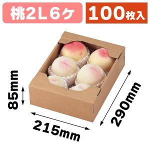 (果物の箱)C5サービス(中)/100枚入(L-470)|hakonomise