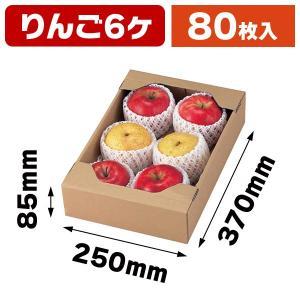 (果物の箱)C5サービス(大)/80枚入(L-471)|hakonomise
