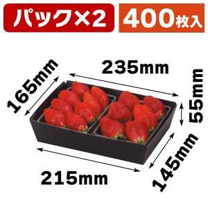(いちごの箱)ミニ段トレー黒パック×2/400枚入(L-490)