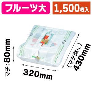 フルーツバンバンバッグ(大)/1500枚入(LMG-3)