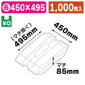 バイオバンバンB-6 /1000枚入(LMG-56)