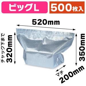 (保冷袋)クールチャックシルバービッグ L/500枚入(MESM-31)