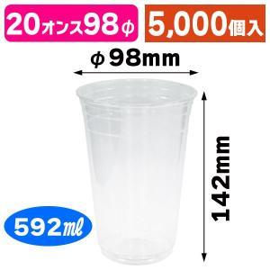 BIO PETコップ/カップ20オンス 大口/5000個入(MTW-008K)