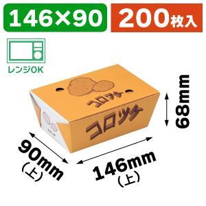 (食品テイクアウト)コロッケ5ヶ入 H13-2/200枚入(NK-400)|hakonomise