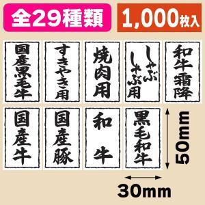 精肉品種ラベル(小)/1000枚入(NK-X124-X155) hakonomise