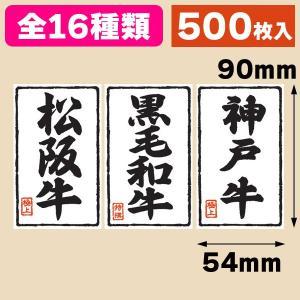精肉品種ラベル(大)/500枚入(NK-X200-X221) hakonomise