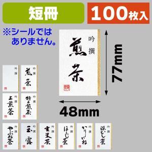 (茶ラベル)短冊(江戸かすみ)/100枚入(NT870800-09)