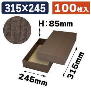 (カブセ式平箱)ブラウンボックス(O-22・O-23)/100枚入(O-22-23)