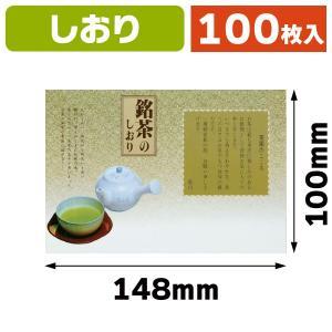 (お茶のしおり)小紋/100枚入(OI-1760)
