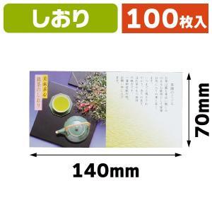 (お茶のしおり)フラワー/100枚入(OI-1843)