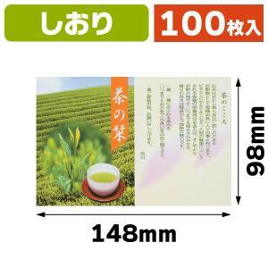 (お茶のしおり)茶畑と茶の芽とゆのみ/100枚入(OI-3532)