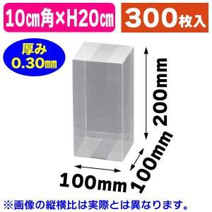 (底面正方形)クリアケースPNタイプ10-3/300枚入(OPN10-3)