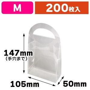 ハンディースリムBOX M 高透明/200枚入(P-20)|hakonomise