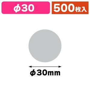 (透明封かんシール)透明丸シールφ30/500枚入(SS-181F)普通粘着 hakonomise