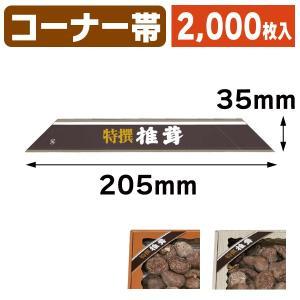 椎茸コーナーラベル/2000枚入(SS-302)