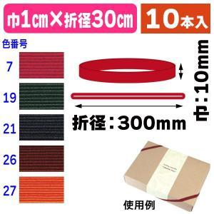 (ラッピング用ゴム紐)カラー平ゴム 折径30cm/10本入(TKT-1030X) hakonomise