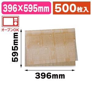 (クッキングペーパー)クッキングペーパーシートニュース茶B/500箱入(TMM-2020B)