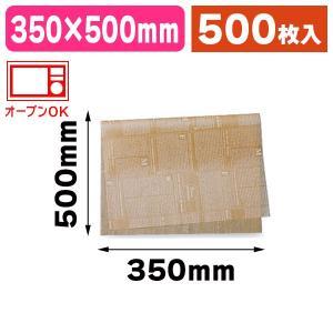 (クッキングペーパー)クッキングペーパーシートニュース茶S/500箱入(TMM-2020S)