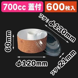 (シフォンカップ)Sシフォン ロイヤル PET蓋付/600枚入(TMM-836A)