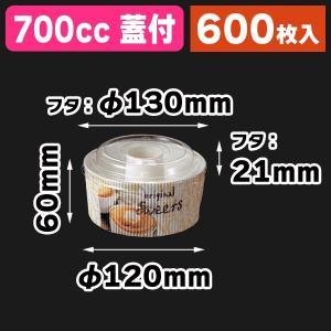 (シフォンカップ)Sシフォン スイート PET蓋付/600枚入(TMM-837A)