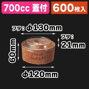 (シフォンカップ)Sシフォン シンプル PET蓋付/600枚入(TMM-838A)