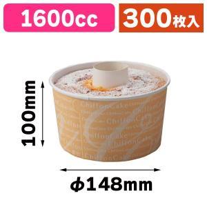 (シフォンカップ)ロールシフォンカップ(ミルキー)/300枚入(TMM-RS102)
