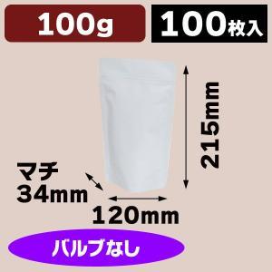 コーヒー用チャック付スタンドパック袋100 ホワイト 【小口】/100枚入(TNY-TM5443Z)|hakonomise