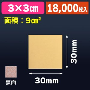 (乾燥剤)ゴールドシート乾燥剤30×30/18000枚入(TRS-3030)