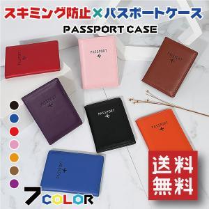 パスポートケース パスポートカバー スキミング防止 磁気防止 RFID