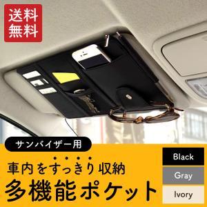 サンバイザー 収納 車 アイディア 車内 ポケット 車用 バイザー スマホ サングラス