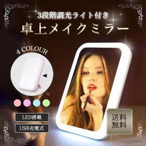 化粧鏡 ライト付き LED 卓上ミラー おしゃれ 女優ミラー メイク 調光 鏡