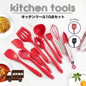 調理器具 キッチンツール セット 食洗機対応 日本食品安全検査適合 耐熱 シリコン おたま クッカー