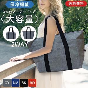 エコバッグ 保冷 おしゃれ 大容量 バッグ 丈夫 買い物バッグ レジバッグ