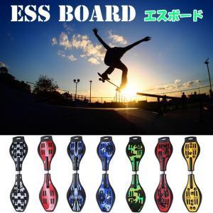 新感覚エスボードESSボード 7タイプ