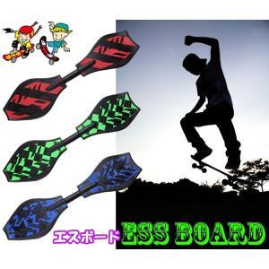 新感覚エスボードESSボード 3タイプ