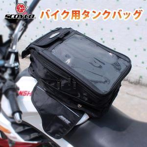 【商品名】 バイク用 タンクバッグ バイクバッグ ツールバッグ レインカバー付 強力マグネット式 【...
