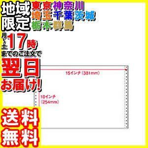 コンピュータ連続用紙 15×10白紙 2000枚|hakourisenka