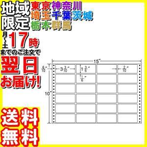 NANA/連続ラベル ナナフォーム 24面 500折/M15F|hakourisenka