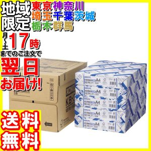 コクヨ/KBOA用紙(共用紙)64g A4 500枚×5冊/KB-39N|hakourisenka