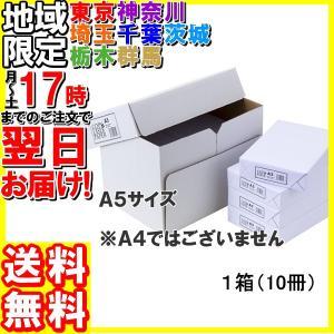 高白色コピー用紙A5 500枚*10冊|hakourisenka
