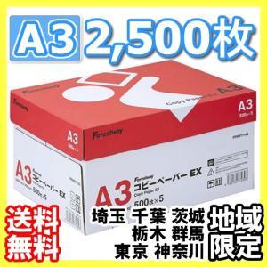 コピー用紙 A3 2500枚 (500枚×5冊) 高白色