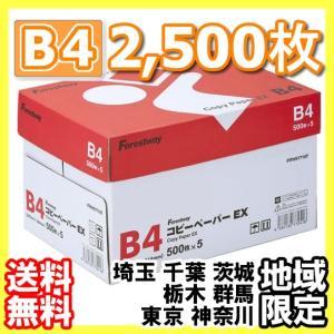 コピー用紙 B4 2500枚 (500枚×5冊) 高白色