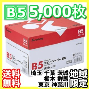 コピー用紙 B5 5000枚 (500枚×10冊) 高白色|hakourisenka