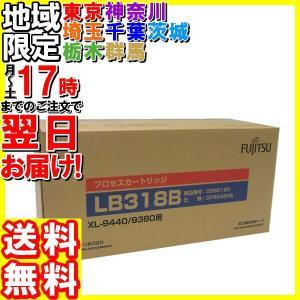 富士通/プロセスカートリッジ 0892120/LB318B|hakourisenka