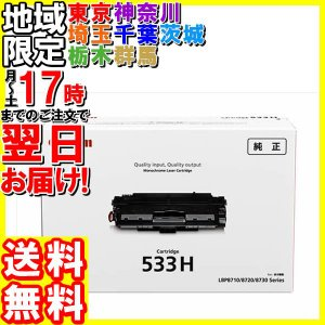 キヤノン/トナーカートリッジ533H/8027B002|hakourisenka
