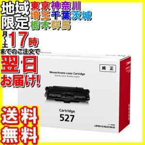 キヤノン/トナーカートリッジ527 CRG-527/4210B001|hakourisenka